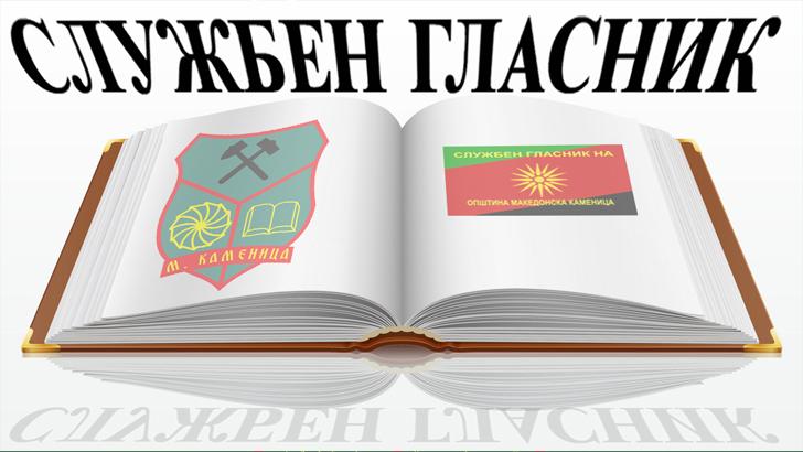 Службен гласник на општина Македонска Каменица