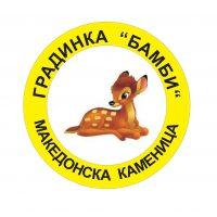 """Со редица активности ЈОУДГ """"Бамби"""" го одбележува својот патронен празник и роденден 21 Март – Ден на пролетта"""