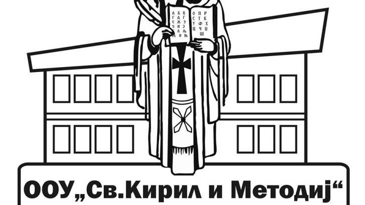 """Известување до родителите на првачињата при ООУ """"Кирил и Методиј"""" – Македонска Каменица"""