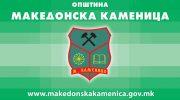 Македонска Каменица втора во источниот регион по активна транспарентност