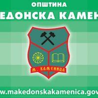 Оглас за прибирање на понуди за Јавна набавка на услуги за потреби на општина Македонска Каменица