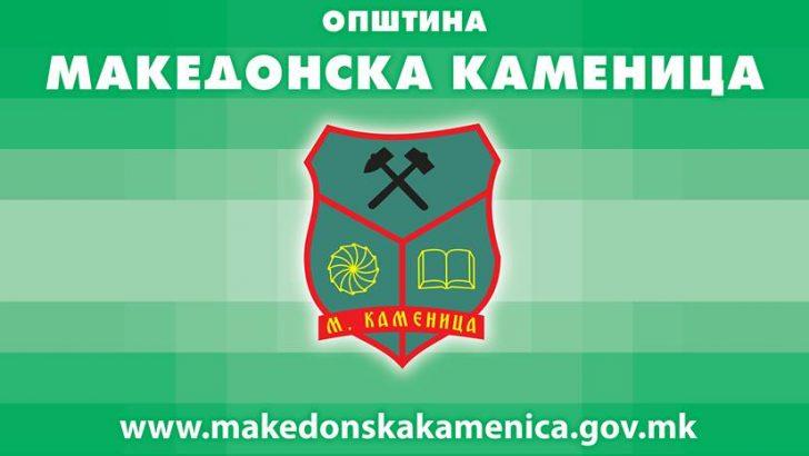 Дневен ред за XXII и XXIII Седница на Совет на општина Македонска Каменица