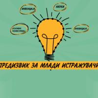 Фонд за иновации објавува јавен повик за млади истражувачи во основните и средните училишта