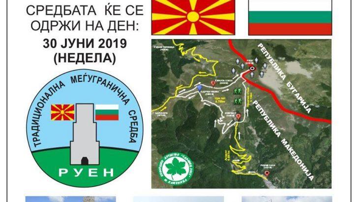 """Во недела се одржува Меѓународната средба """"Балкан без граници"""" на врвот Руен"""