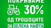 Продолжува доделувањето на Зелените картички за земјоделците во Македонска Каменица
