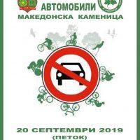"""Општина Македонска Каменица ја одбележува """"Европската недела на мобилност 2019"""""""