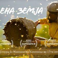 """Премиерно прикажување на """"Медена земја"""" во Македонска Каменица"""