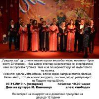 """Концерт на штипскиот """"Градски хор"""" во Домот на култура – Македонска Каменица"""