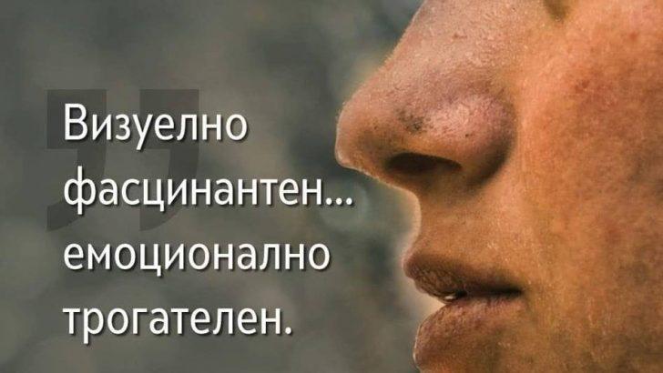 """Премиера на филмот """"Врба"""" во Македонска Каменица"""