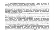 ЈАВЕН ОГЛАС за доброволно пријавени лица за членови на парцитипативно тело на општина Македонска Каменица