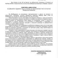 ПОВТОРЕН ЈАВЕН ОГЛАС за доброволно пријавени лица за членови на парцитипативно тело на општина Македонска Каменица