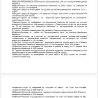 39. Седница на Совет на општина Македонска Каменица