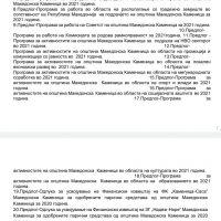 Дневен ред на XL (40та) Седница на Совет на општина Македонска Каменица