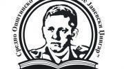 """ЛИТЕРАТУРЕН КОНКУРС ЗА МЛАДИ НА ТЕМА """"МИЛЕ ЈАНЕВСКИ ЏИНГАР – ОД ДЕТСТВО ДО ВЕЧНОСТА"""""""