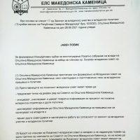ЈАВЕН ПОВИК за формирање Иницијативен одбор за конституирање Локално собрание на млади на Општина Македонска Каменица