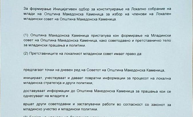 Повторен Јавен повик за формирање на Иницијативен одбор за Младински совет